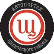 Автопортал Щелковского района: Щелково, Фрязино, Монино, Фряново group on My World