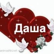 СООБЩЕСТВО ДЛЯ ДАШ ВСЕГО МИРА!!!!!! group on My World