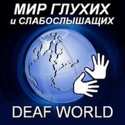 DEAF WORLD. МИР ГЛУХИХ и СЛАБОСЛЫШАЩИХ.  группа в Моем Мире.