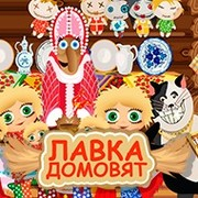 Домолавка - Лавка Домовят группа в Моем Мире.