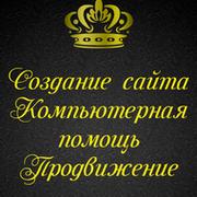 Создание и продвижение сайта, компьютерная помощь - www.ugod.ru group on My World