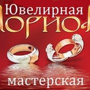 "Ювелирная мастерская ""Морион"" group on My World"