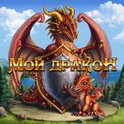 "Официальная группа игры ""Мой Дракон"" group on My World"