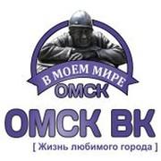 "ОМСК ВК в ""Мой Мир"" group on My World"