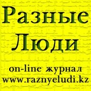 on-line журнал РАЗНЫЕ ЛЮДИ group on My World