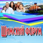 Шимский форум - shimsk.ru группа в Моем Мире.