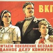 Сообщество ЦК ВКП(б) группа в Моем Мире.