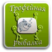 Трофейная рыбалка group on My World