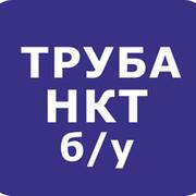 Труба НКТ бу 60 73 89 - разумная цена группа в Моем Мире.
