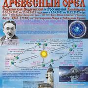 Славянский Ведический и Российский Календарь с 2 курсорами group on My World