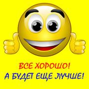 Всем хорошего настроения!!! group on My World
