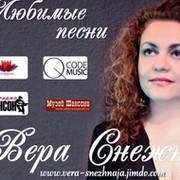 Вера Снежная on My World.