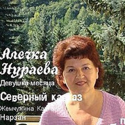 Аля Нагуманова (Нураева) on My World.