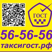Такси ГОСТ 56-56-56 on My World.